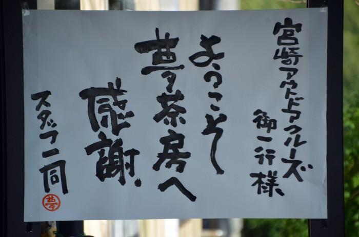 夢茶房_055